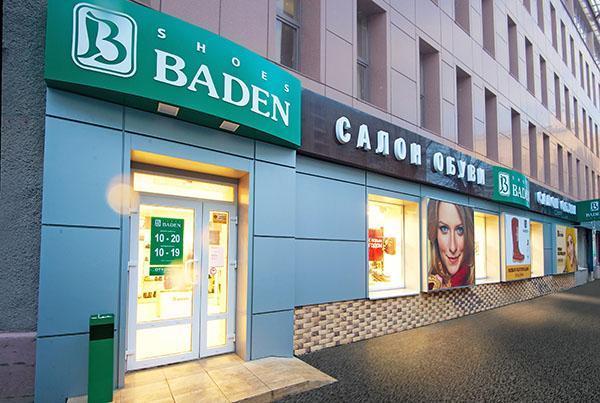 Baden shoes — Салон обуви