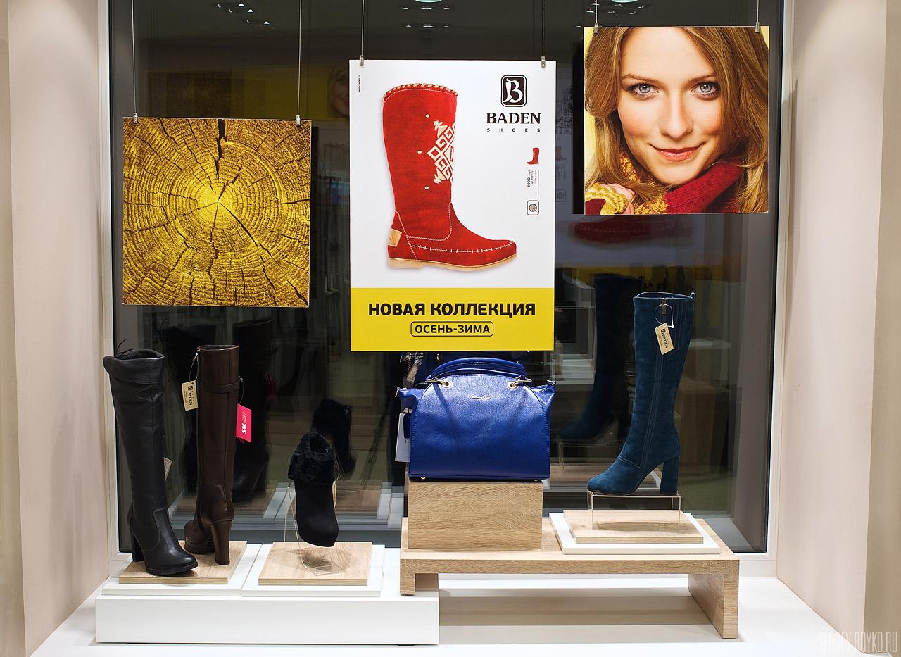 Baden_Shop_024