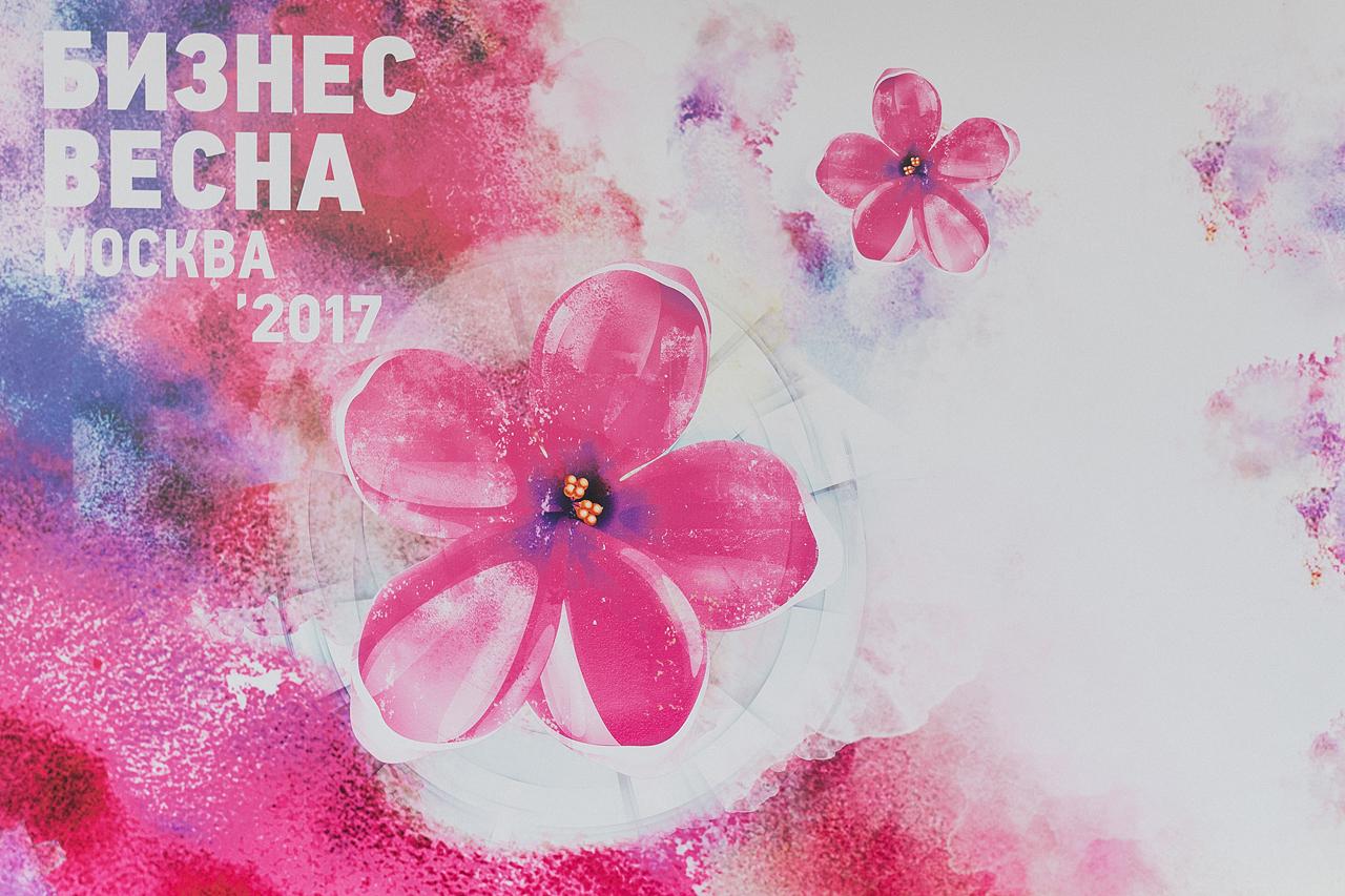 Бизнес Весна. Москва 2017